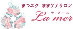 エステルーム La mer