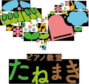 ピアノ教室 たねまき |東京都立川市・日野市