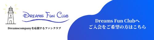 Dreams Fun Clubとは